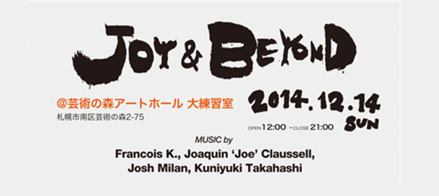 joyandbeyond1214_stick